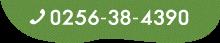 お電話でのお問い合わせは0256-38-4390まで